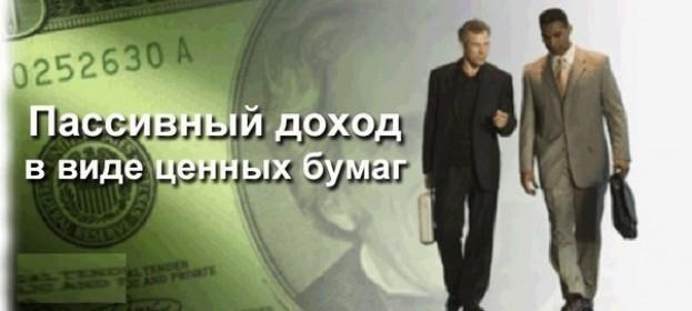 Пасивний дохід у вигляді цінних паперів